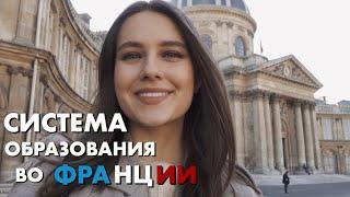 видео: СИСТЕМА ОБРАЗОВАНИЯ ВО ФРАНЦИИ | Учеба в Сорбонне