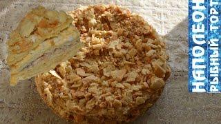 """Торт """"Наполеон"""" закусочный с рыбными консервами"""