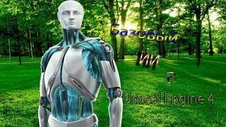 Уроки Unreal Engine 4. Создание Базового ИИ.