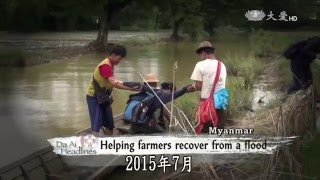 【Myanmar】Farming With Rice Seeds From Tzu Chi