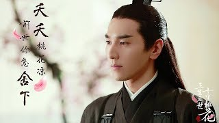 "Netizens Call Eternal Love's Mark Chao ""Arrogant"" For Refusing Bad Scripts"