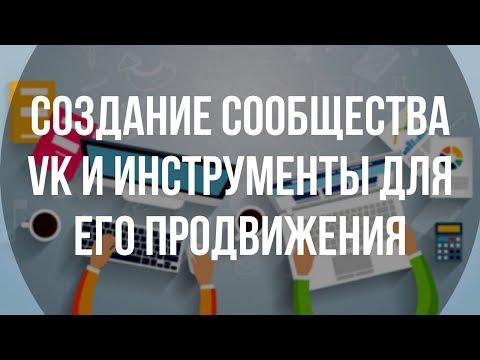 Создание сообщества VK и инструменты для его продвижения. Александра Черкас