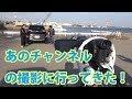 あの有名自動車系YouTubeチャンネルの撮影に行ってきた! M'sGarage JEEP チェロキー 三菱デリカ