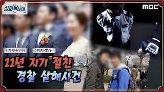 [충격 사건] 11년 지기 절친 경찰 살해 사건 - 실화탐사대 (1월8일 방송)