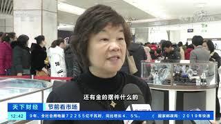 [天下财经]节前看市场 备货充足 黄金市场迎战春节黄金周| CCTV财经