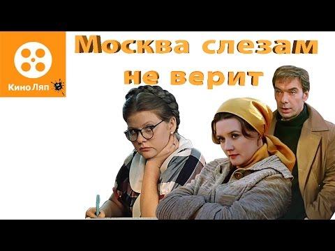 КиноЛяпы в фильме Москва слезам не верит / Fails Movie Mistakes = Народные КиноЛяпы