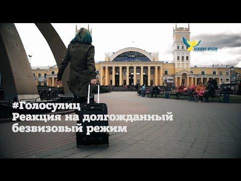 #ГолосУлиц. Харьковчане о безвизе