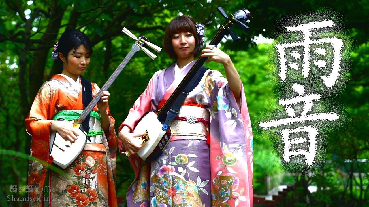 Japanese Shamisen Girls Ki U0026ki - Amaoto