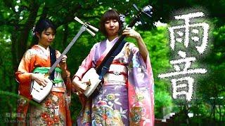 Japanese Shamisen Girls Ki&Ki - Amaoto