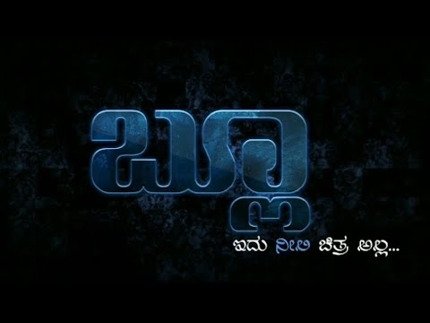 Blue || ಬ್ಲೂ || Neeli Chitra Alla || Kannada Short Movie || 2017 || Reel Masters