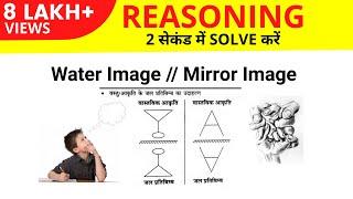 Railway रीजनिंग ये हर बार पूछे जाते है//Mirror Image and water Image short trick [Hindi]
