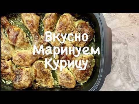 Вкусный Маринад для Курицы   Простой Рецепт за 5 минут