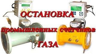 Счетчики газа промышленные, с остановкой учета! +7 (963) 501-89-80