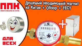 ШОК!!! Мощный неодимовый магнит из Китая + Счетчик. Обзор и тест(Покупаем тут - https://goo.gl/aEL3CT - супер мощный неодимовый магнит из Китая 40х40х20 за $11 ☞Покупаем тут - https://goo.gl/C3rpG..., 2016-01-03T14:44:26.000Z)