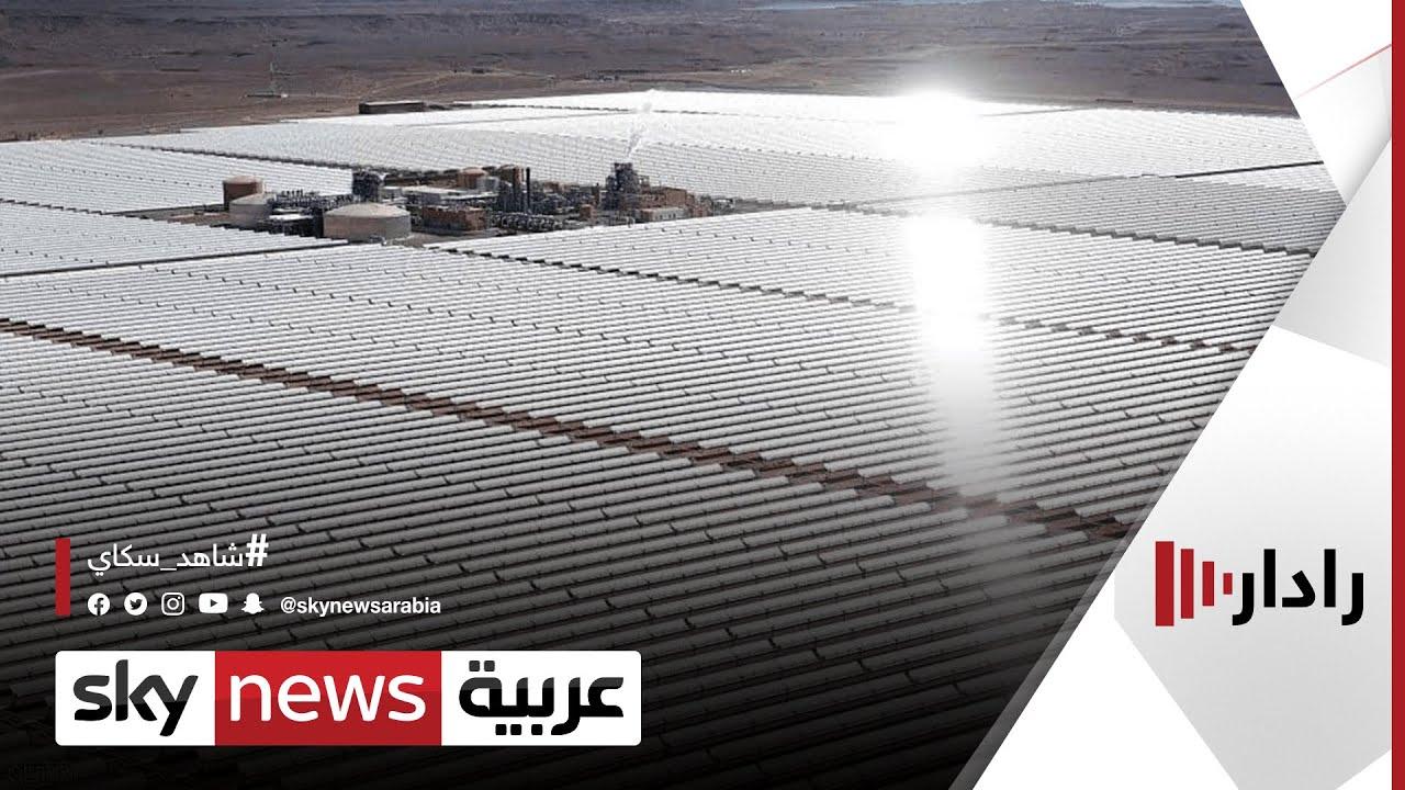 التكلفة الباهظة للطاقة النظيفة تقف حاجزا للدول النامية  | #رادار  - نشر قبل 2 ساعة