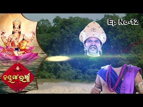 Jai Maa Laxmi | Odia Mythological & Devotional Serial | Full Ep 12 | Rahu Ketu