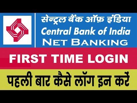 central bank of india net banking me kaise login kare सेंट्रल बैंक ऑफ़ इंडिया नेट बैंकिंग मे कैसे लॉग