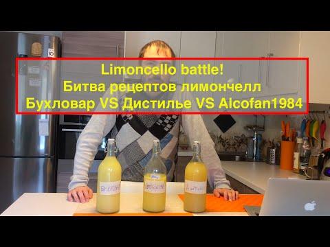 Limoncello battle Битва ликеров лимончелло. Три рецепта, один лучший лимончелло. без регистрации и смс