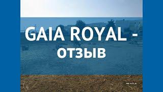 GAIA ROYAL 4* Греция Кос отзывы – отель ГАЙЯ РОЯЛ 4* Кос отзывы видео