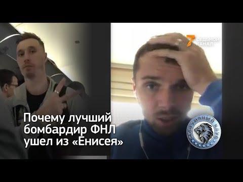 Зачем лучший бомбардир ФНЛ Андрей Козлов ушел из «Енисея» посреди сезона