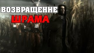видео Возвращение Шрама     (Автор мода- Dimak)