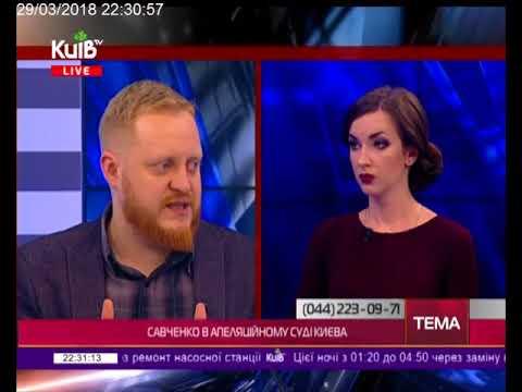 Телеканал Київ: 29.03.18 На часі 22.15