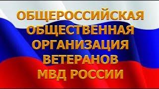 ВЕТЕРАНЫ МВД РОССИИ - ДЕНЬ ВЕТЕРАНА ОРГАНОВ ВНУТРЕННИХ ДЕЛ И ВНУТРЕННИХ ВОЙСК РОССИИ