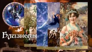 Таро прогноз гороскоп со 2 по 8 января 2017 года,для всех знаков зодиака