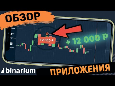 Binarium - Зарабатывай в НОВОМ ПРИЛОЖЕНИИ бинарных опционов