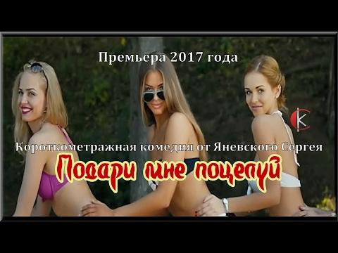 НАСТОЯЩАЯ МЕЛОДРАМА Подари мне любовь (2016), мелодрамы 2016 новинки , Россия