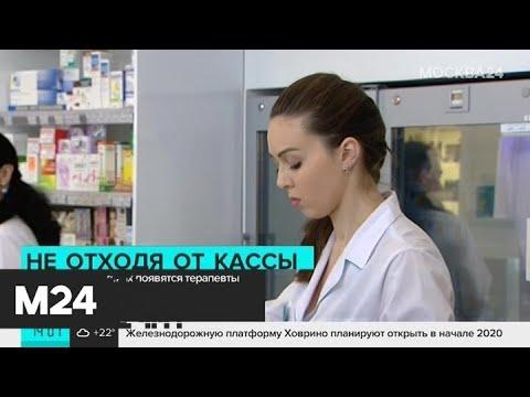 В столичных аптеках появятся терапевты - Москва 24