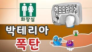 화장실 핸드드라이어 박테리아 폭탄 일 수 있습니다. 종…