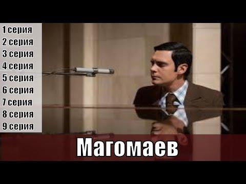 Магомаев 1, 2, 3, 4 ,5, 6, 7, 8, 9 серия / сериал 2019 / биография, драма / сюжет, анонс