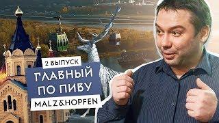 Крафтовое пиво в России. Бизнес на крафтовом пиве. Частная пивоварня Malz&Hopfen
