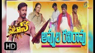 Patas | 17th March 2018 | Full Episode 715 |Appula Ravi | ETV Plus