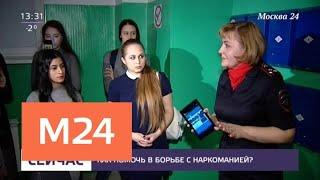 Смотреть видео В Москве прошла антинаркотическая акция