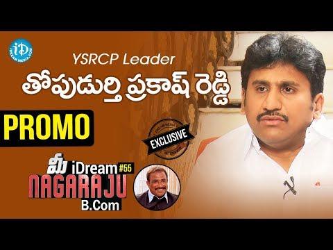 YSRCP Leader Thopudurthy Prakash Reddy Interview - Promo || Talking Politics With iDream #118