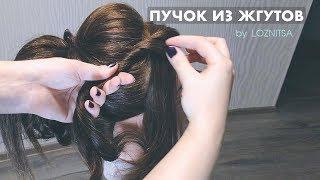 Прически на Выпускной. Пучок из жгутов. Прически на длинные волосы★Hairstyle for Long Hair