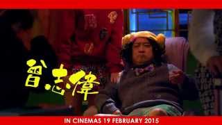 Lucky Star (吉星高照 2015) - in cinemas 19 Feb