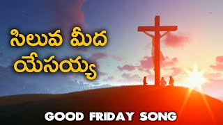 2020 telugu christian good friday song | siluva meda yesayya latest songs yesay...