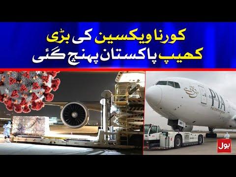 Corona virus Vaccine Huge Batch Reached Pakistan