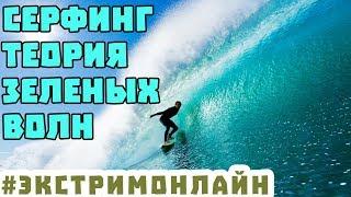 видео Обучение серфингу