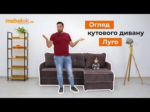 Кутовий диван Луго