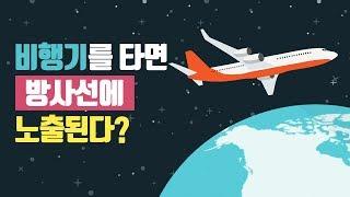 비행기를 많이 타면 탑승횟수가 제한된다?(우주방사선 피폭에 대하여)