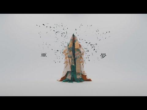 悪夢 / キタニタツヤ – BAD DREAM / Tatsuya Kitani