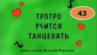 Развивающий мультик для детей / Тротро Учится танцевать / Тротро мультик на русском все серии подряд