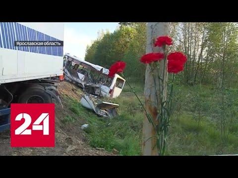 Последствия аварии в Ярославской области устраняли до позднего вечера - Россия 24