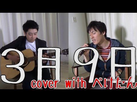 【卒業ソング】3月9日 / レミオロメン cover with ぺけたん
