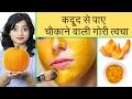 कद्दू से पाए चौकाने वाली गोरी त्वचा | Use Pumpkin to Get Fair Skin & Glowing Skin | Hindi Vi