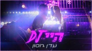 עדן חסון - היי די.ג'יי | Eden Hason - Hey DJ